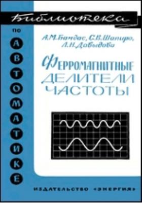 Ферромагнитные делители частоты