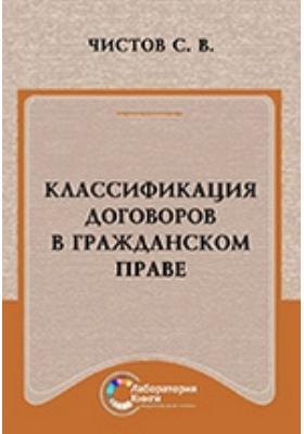 Классификация договоров в гражданском праве