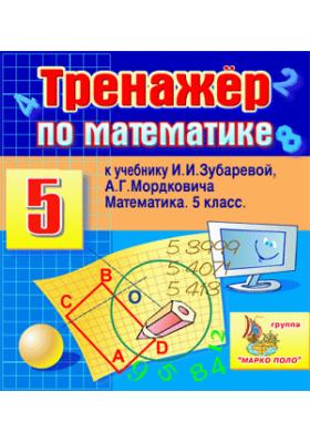 Интерактивный тренажер по математике для пятого класса к учебнику И.И. Зубаревой и А.Г.Мордковича