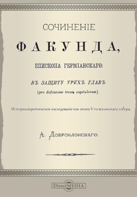 Сочинение Факунда, епископа Гермианского: в защиту трех глав