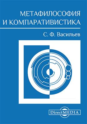 Метафилософия и компаративистика: сборник научных трудов
