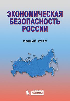 Экономическая безопасность России. Общий курс: учебник