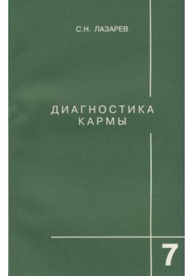 Диагностика кармы. Книга седьмая : Преодоление чувственного счастья