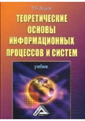 Теоретические основы информационных процессов и систем: учебник