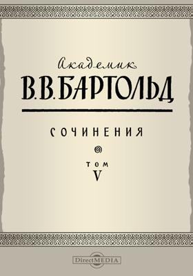 Сочинения. Т. 5. Работы по истории и филологии тюркских и монгольских народов