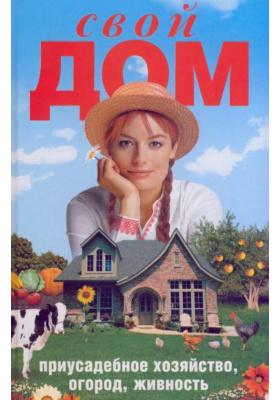 Свой дом : Приусадебное хозяйство, огород, живность