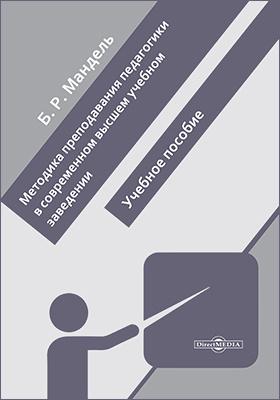 Методика преподавания педагогики в современном высшем учебном заведении: учебное пособие для обучающихся в магистратуре