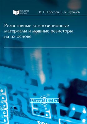 Резистивные композиционные материалы и мощные резисторы на их основе: монография