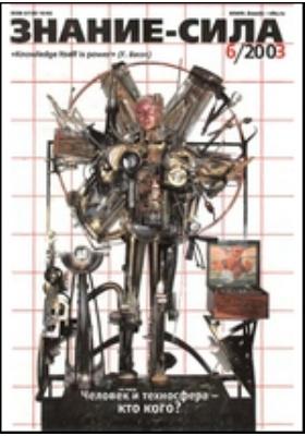 Знание-сила. 2003. № 6