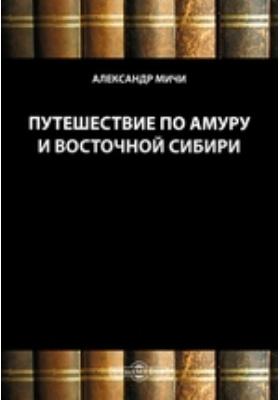 Путешествие по Амуру и Восточной Сибири