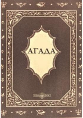 Агада : сказания, притчи, изречения Талмуда и Мидрашей: духовно-просветительское издание : в 4-х ч