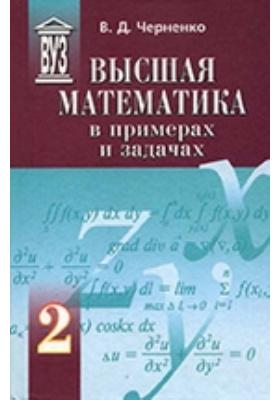 Высшая математика в примерах и задачах: учебное пособие. В 3 т. Т. 2