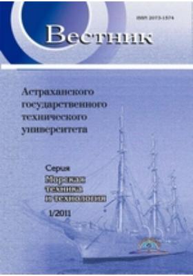 Вестник Астраханского Государственного Технического Университета. Серия: Морская техника и технология: журнал. 2011. № 1