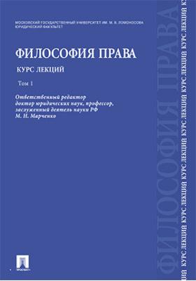 Философия права : Курс лекций: учебное пособие : в 2-х т. T.1