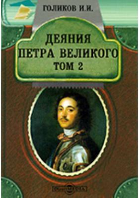Деяния Петра Великого, мудрого преобразителя России, собранные из достоверных источников и расположенные по годам. Т. 2