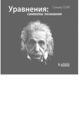 Уравнения : символы познания