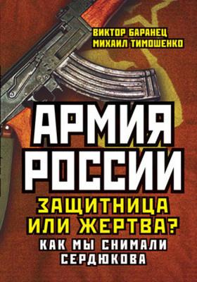 Армия России. Защитница или жертва? : Как мы снимали Сердюкова