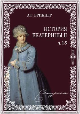 История Екатерины II: документально-художественная литература, Ч. 1-5