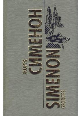 Собрание сочинений в 10 томах = OE UVRES EN DIX VOLUMES