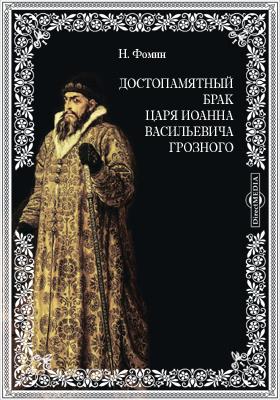 Достопамятный брак царя Иоанна Васильевича Грозного