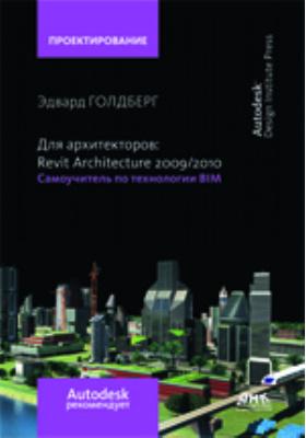 Для архитекторов : Revit Architecture 2009-2010. Самоучитель по технологии BIM: самоучитель