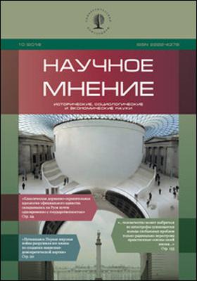 Научное мнение : исторические, социологические и экономические науки: научный журнал. 2014. № 10