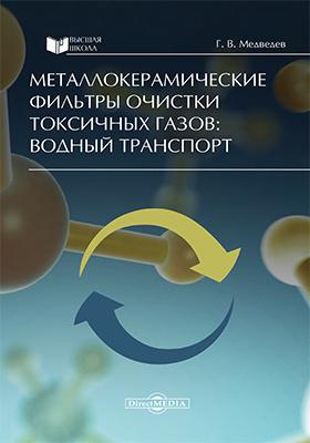 Металлокерамические фильтры очистки токсичных газов : водный транспорт: монография