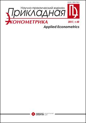 Прикладная эконометрика: журнал. 2017. Том 48
