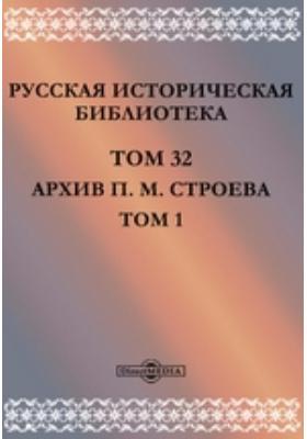 Русская историческая библиотека М. Строева. Т. 32, Т. 1. Архив П