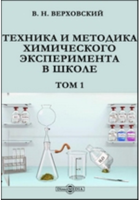 Техника и методика химического эксперимента в школе. Т. 1. Приборы, материалы, приемы работы и описание опытов