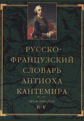 Русско-французский словарь Антиоха Кантемира: словари. Т. 2. П — V
