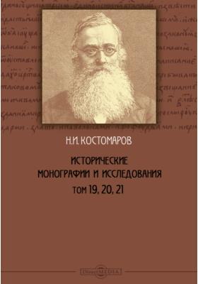 Исторические монографии и исследования: монография. Тома 19-21