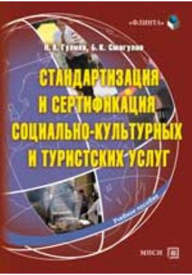 Стандартизация и сертификация социально-культурных и туристских услуг: учебное пособие