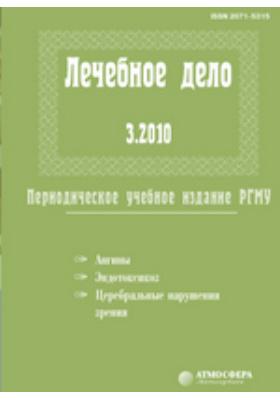 Лечебное дело : периодическое учебное издание РНИМУ: журнал. 2010. № 3