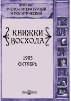 Книжки Восхода. 1905. Октябрь