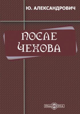 После Чехова: публицистика