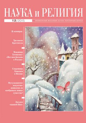 Наука и Религия: ежемесячный массовый научно-популярный журнал. 2015. № 12