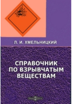 Справочник по взрывчатым веществам, Ч. 2