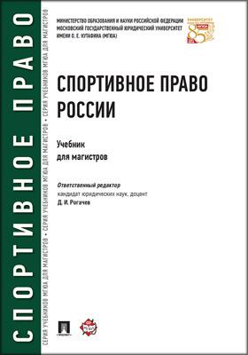 Спортивное право России: учебник