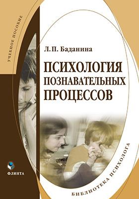 Психология познавательных процессов: учебное пособие