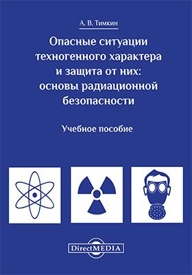 Опасные ситуации техногенного характера и защита от них : основы радиационной безопасности: учебное пособие