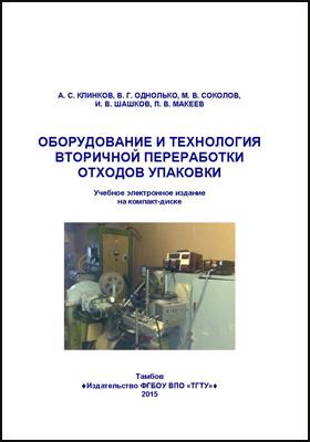 Оборудование и технология вторичной переработки отходов упаковки: учебное пособие