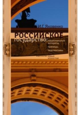 Российское государство : национальные интересы, границы, перспективы: монография