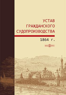 Устав гражданского судопроизводства 1864 г