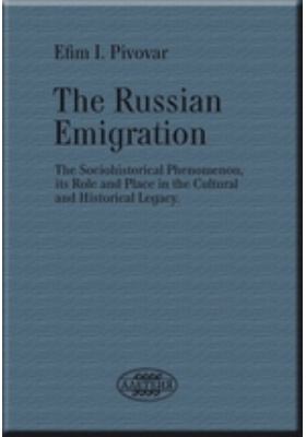 The Russian Emigration: the Sociohistorical Phenomenon, its Role and Place in the Cultural and Historical Legacy