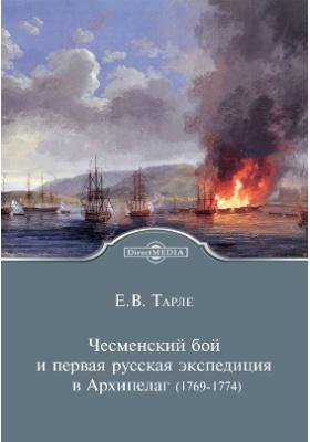 Чесменский бой и первая русская экспедиция в Архипелаг (1769-1774): монография