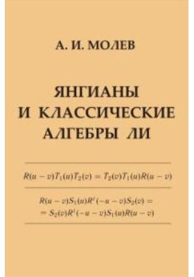 Янгианы и классические алгебры Ли