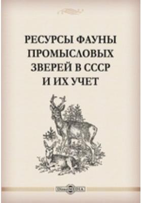 Ресурсы фауны промысловых зверей в СССР и их учет
