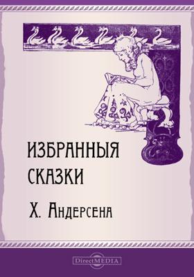 Избранные сказки Х. Андерсена: художественная литература