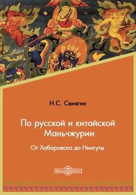 По русской и китайской Маньчжурии. От Хабаровска до Нингуты